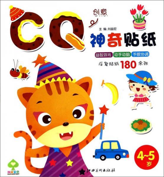 神奇贴纸·CQ 4-5岁