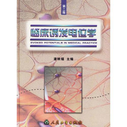 临床诱发电位学(第二版)