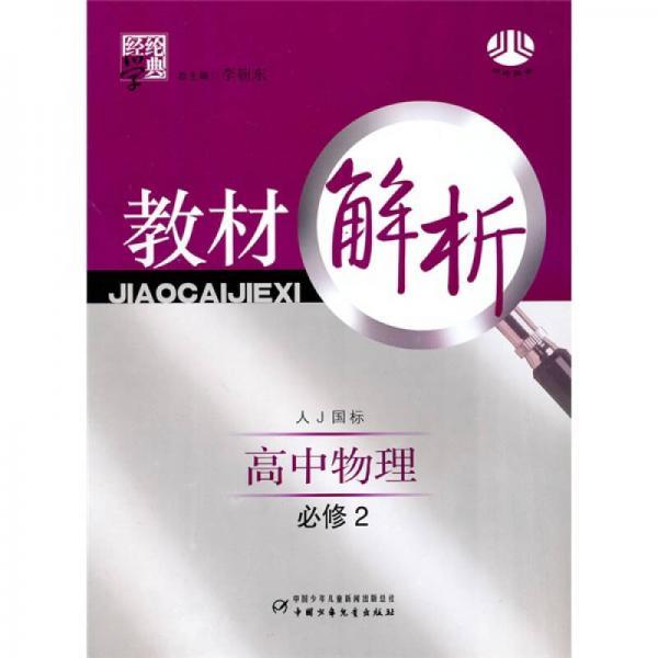 经纶学典教材解析:高中物理(必修2)(人教国标)