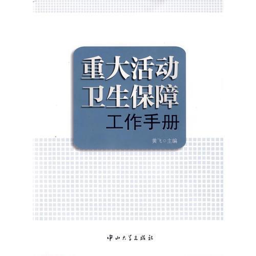 重大活动卫生保障工作手册