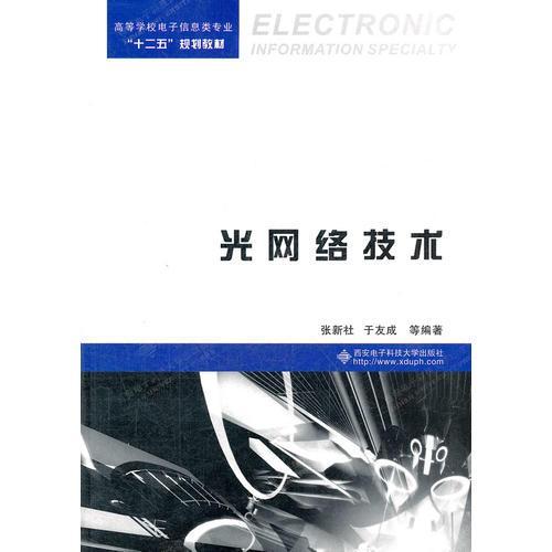 光网络技术