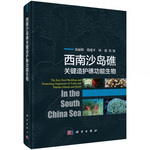 西南沙岛礁关键造护礁功能生物