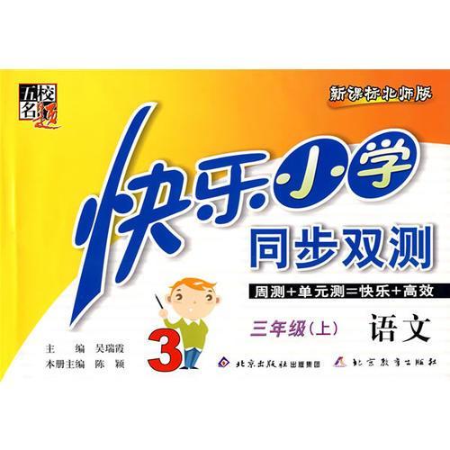 快乐小学同步双测——语文 三年级(上)