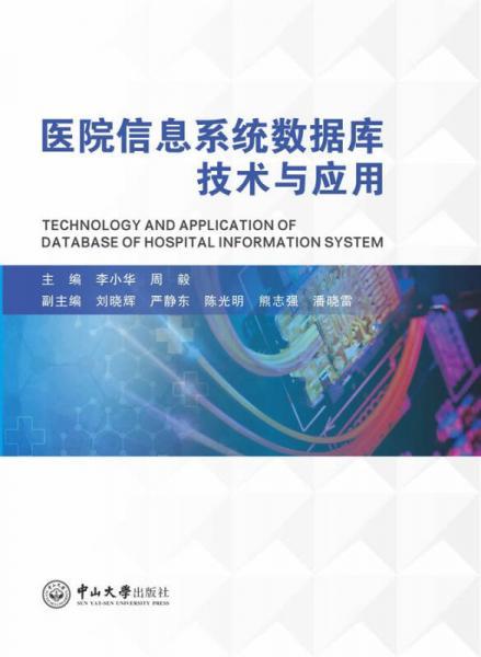 医院信息系统数据库技术与应用