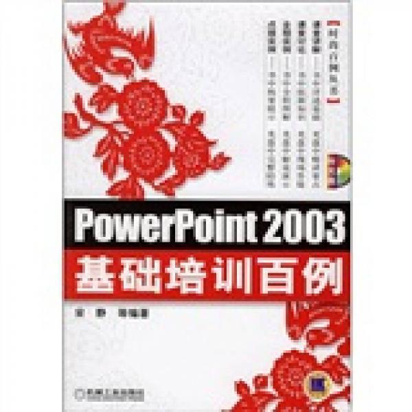 PowerPoint2003基础培训百例