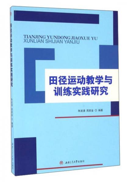 田径运动教学与训练实践研究