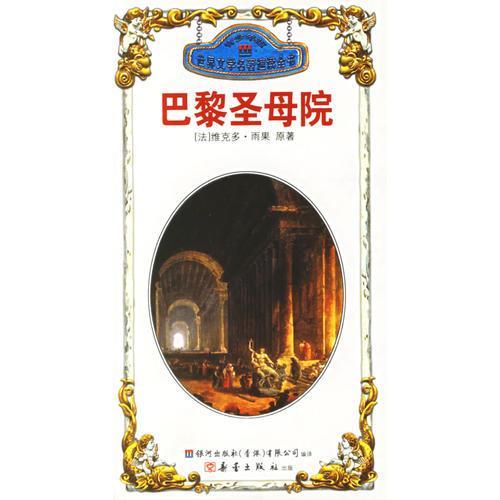 巴黎圣母院·愤怒的葡萄——世界文学名著速读全书