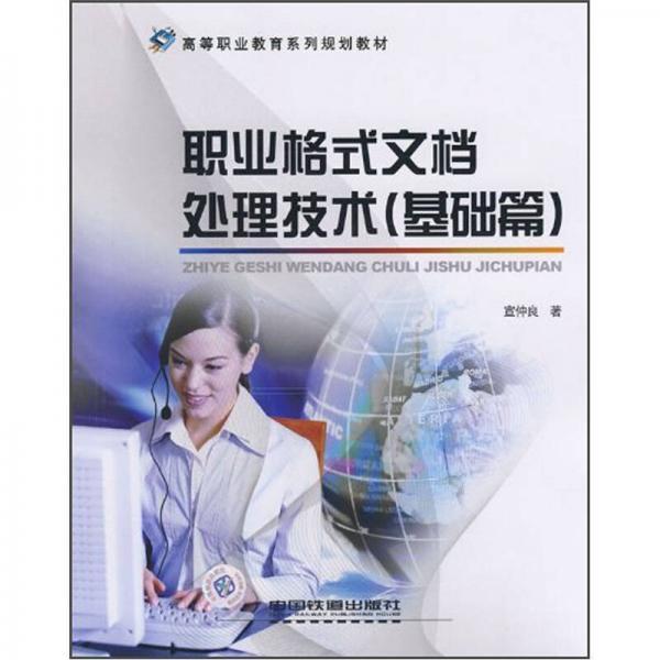 高等职业教育系列规划教材:职业格式文档处理技术(基础篇)
