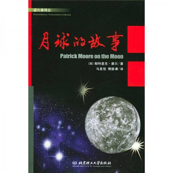 月球的故事
