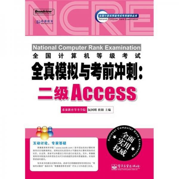 全国计算机等级考试全真模拟与考前冲刺:二级Access