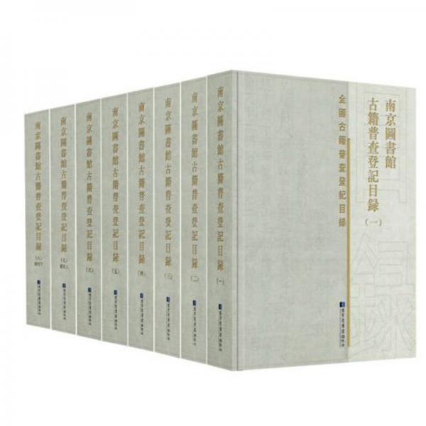 南京图书馆古籍普查登记目录(套装共8册)