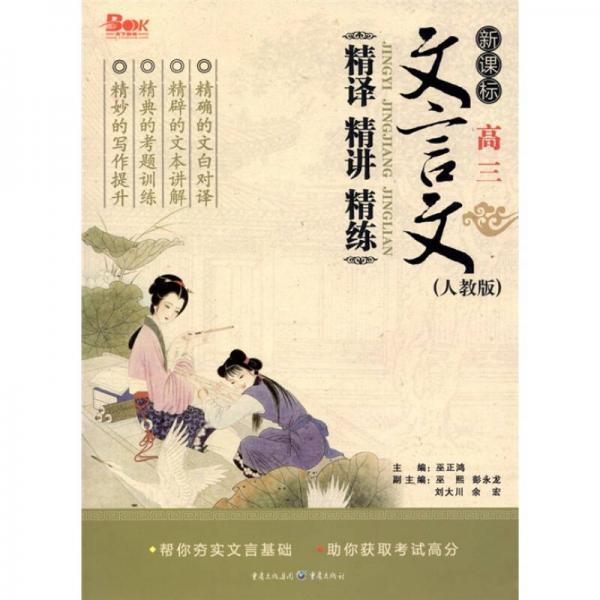 新课标文言文:精译·精讲·精练(高3)(人教版)