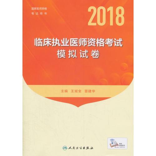 2018临床执业医师资格考试模拟试卷(配增值)