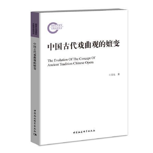 中国古代戏曲观的嬗变