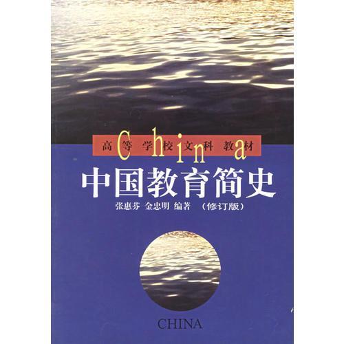 中国教育简史