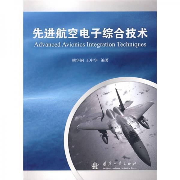 先进航空电子综合技术