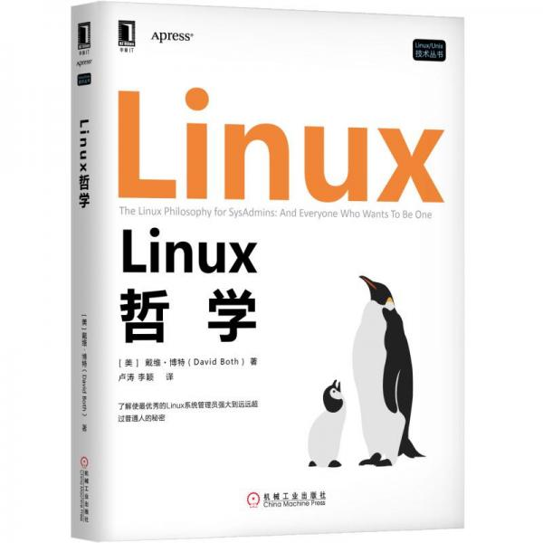 Linux哲学