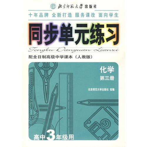 同步单元练习:配全日制高级中学课本(人教版):化学(第三册)(高中3年级用)