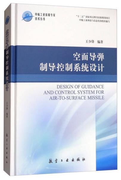 空面导弹制导控制系统设计/中航工业首席专家技术丛书
