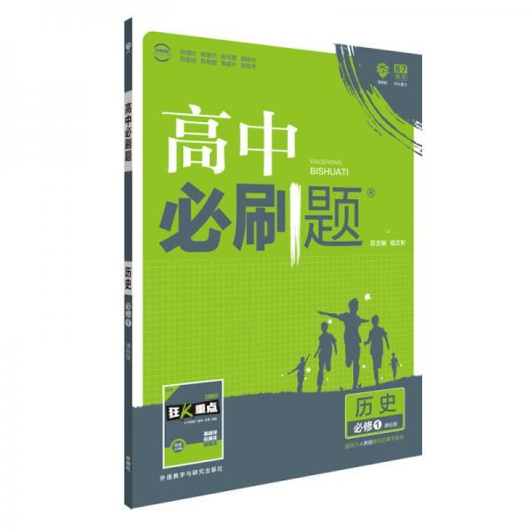 理想树 2018版 高中必刷题 历史必修1 课标版 适用于人教版教材体系 配狂K重点