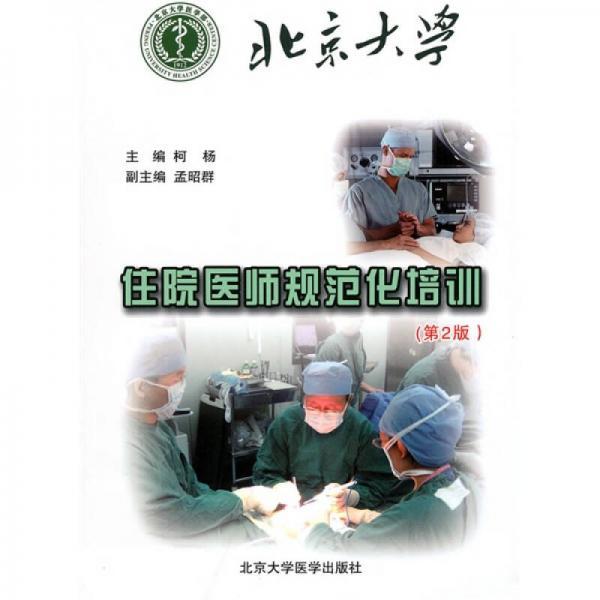 北京大学住院医师规范化培训(第2版)