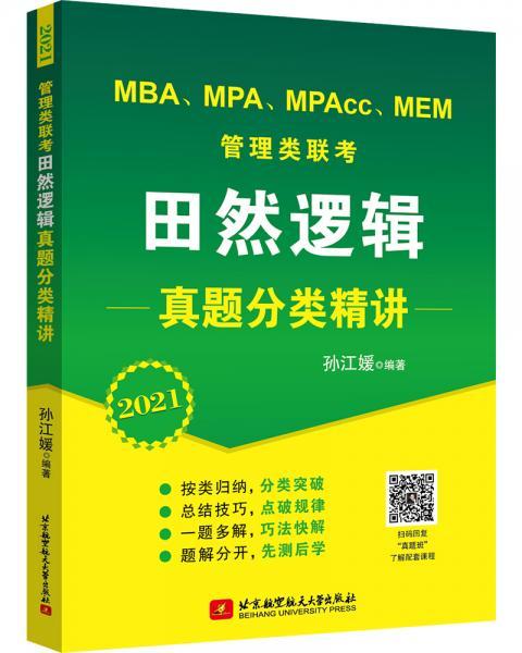 2021MBA、MPA、MPAcc、MEM管理类联考田然逻辑真题分类精讲