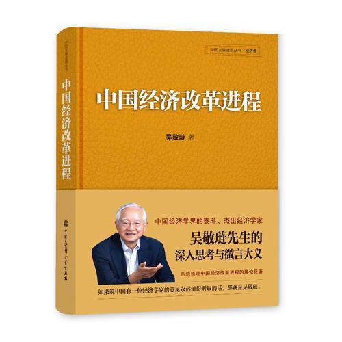 中国经济改革进程