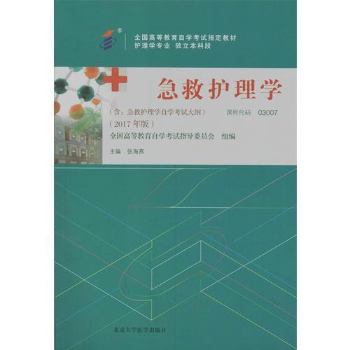 急救护理学(2017年版)自学考试教材
