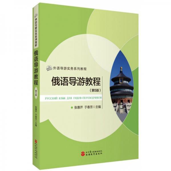 俄语导游教程(第5版)/外语导游实务系列教程