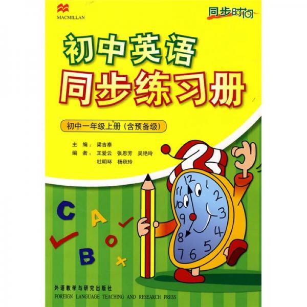 同步时间·初中英语同步练习册:初1(上)(含预备级)