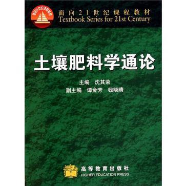 土壤肥料学通论