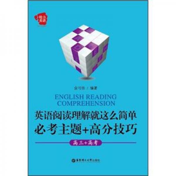 给力英语·英语阅读理解就这么简单:必考主题+高分技巧(高3+高考)