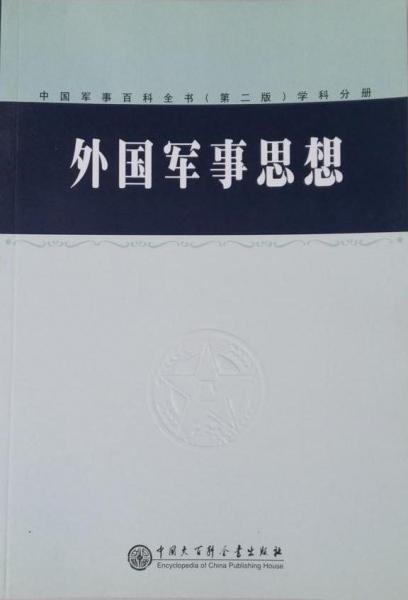 中国军事百科全书.9.外国军事思想(学科分册)