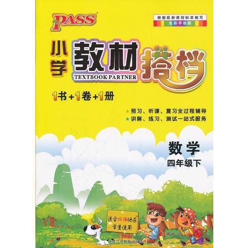 PASS小学教材搭档·数学四年级下册(北师版)(1书+1卷+1册)