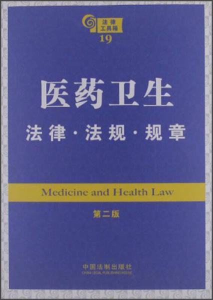 医药卫生:法律·法规·规章(第2版)