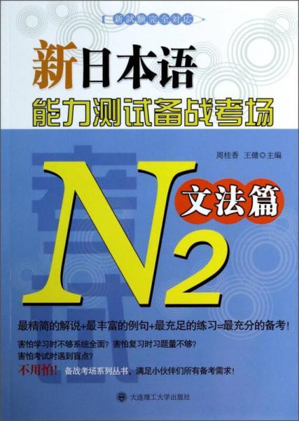 新日本语能力测试备战考场N2:文法篇