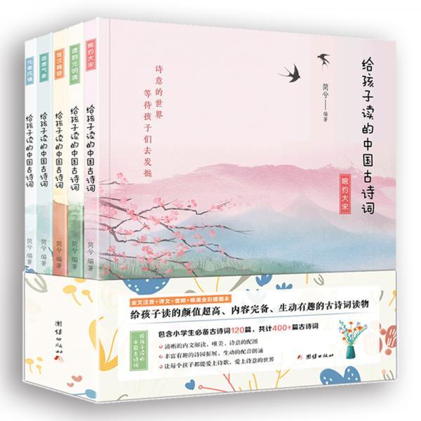 给孩子读的中国古诗(套装全5册)包含小学生必备古诗词120篇,共计400+篇古诗词