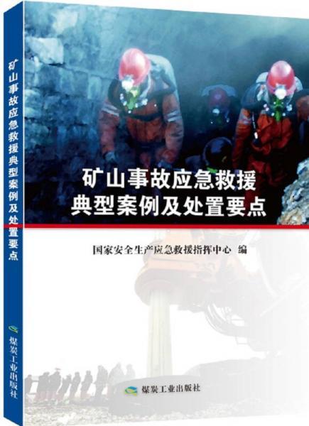 矿山事故应急救援典型案例及处置要点