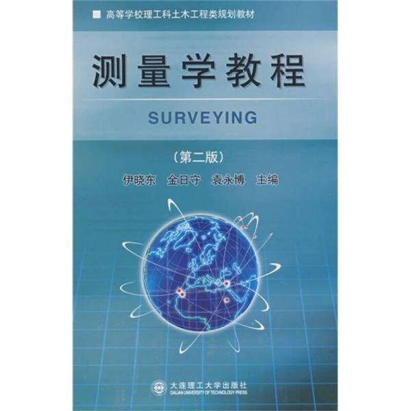 高等学校理工科土木工程类规划教材:测量学教程(第2版)