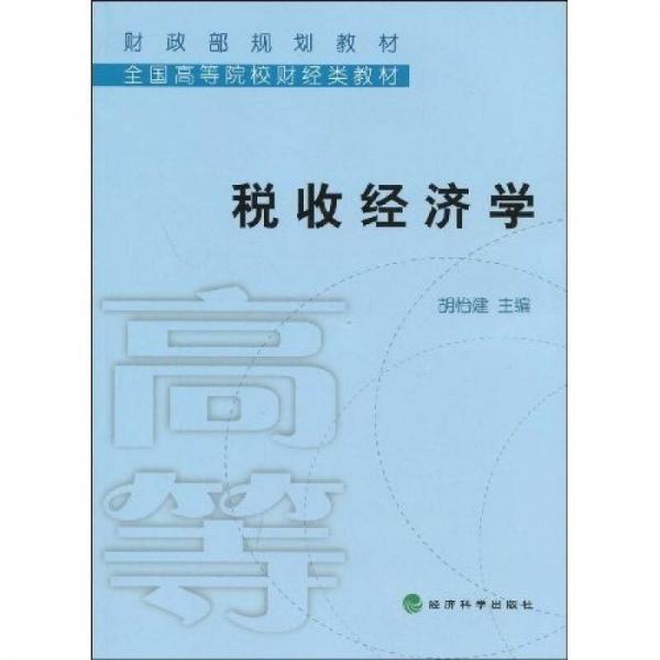 财政部规划教材·全国高等院校财经类教材:税收经济学