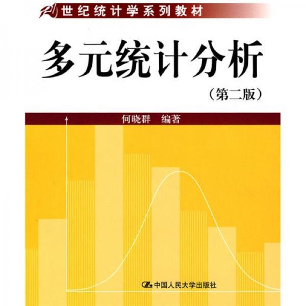 21世纪统计学系列教材:多元统计分析(第2版)