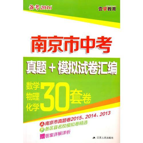 数学物理化学30套卷-南京市中考真题+模拟试卷汇编(备考2016)