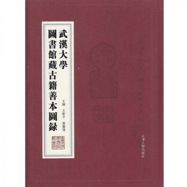 武汉大学图书馆藏古籍善本图录