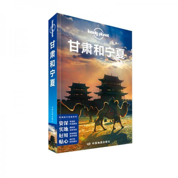 孤独星球Lonely Planet旅行指南系列:甘肃和宁夏