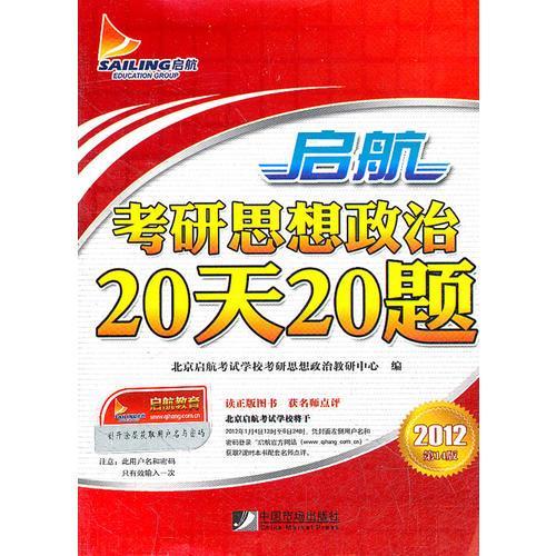 启航2012政治20天20题