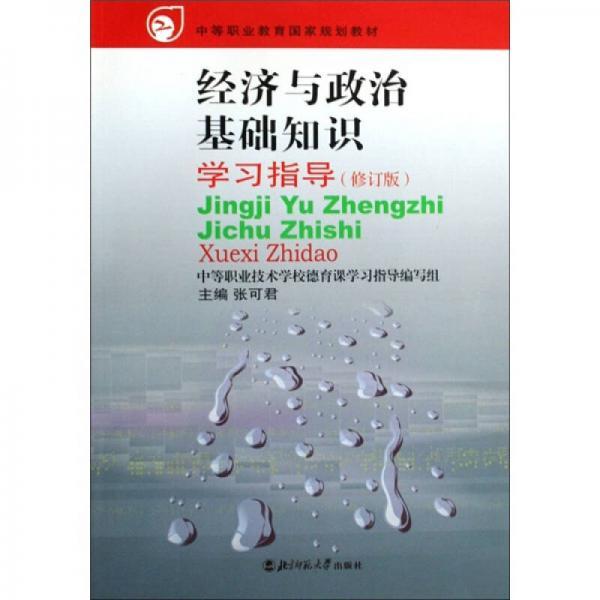 经济与政治基础知识学习指导(修订版)