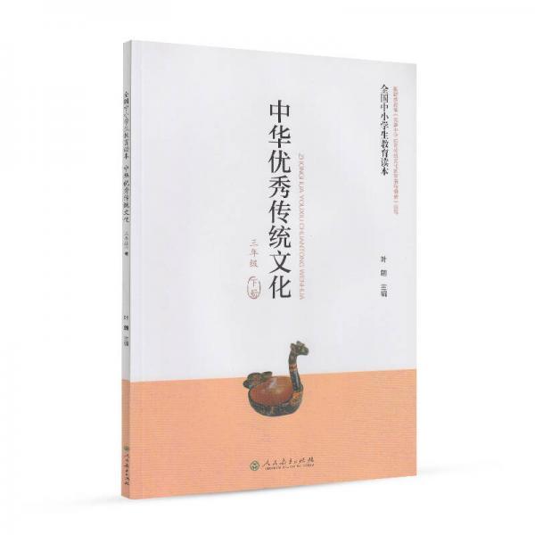 全国中小学生教育读本·中华优秀传统文化:三年级下册
