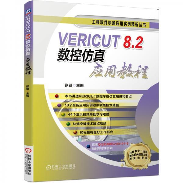 VERICUT8.2数控仿真应用教程