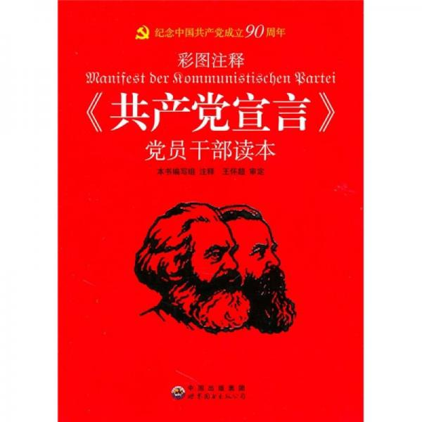 《共产党宣言》党员干部读本(彩图注释)