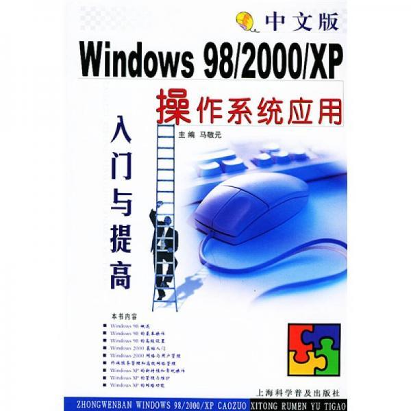 中文版Windows98、2000、XP操作系统应用入门与提高